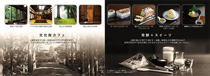 CAFE HAYASHI パンフレット